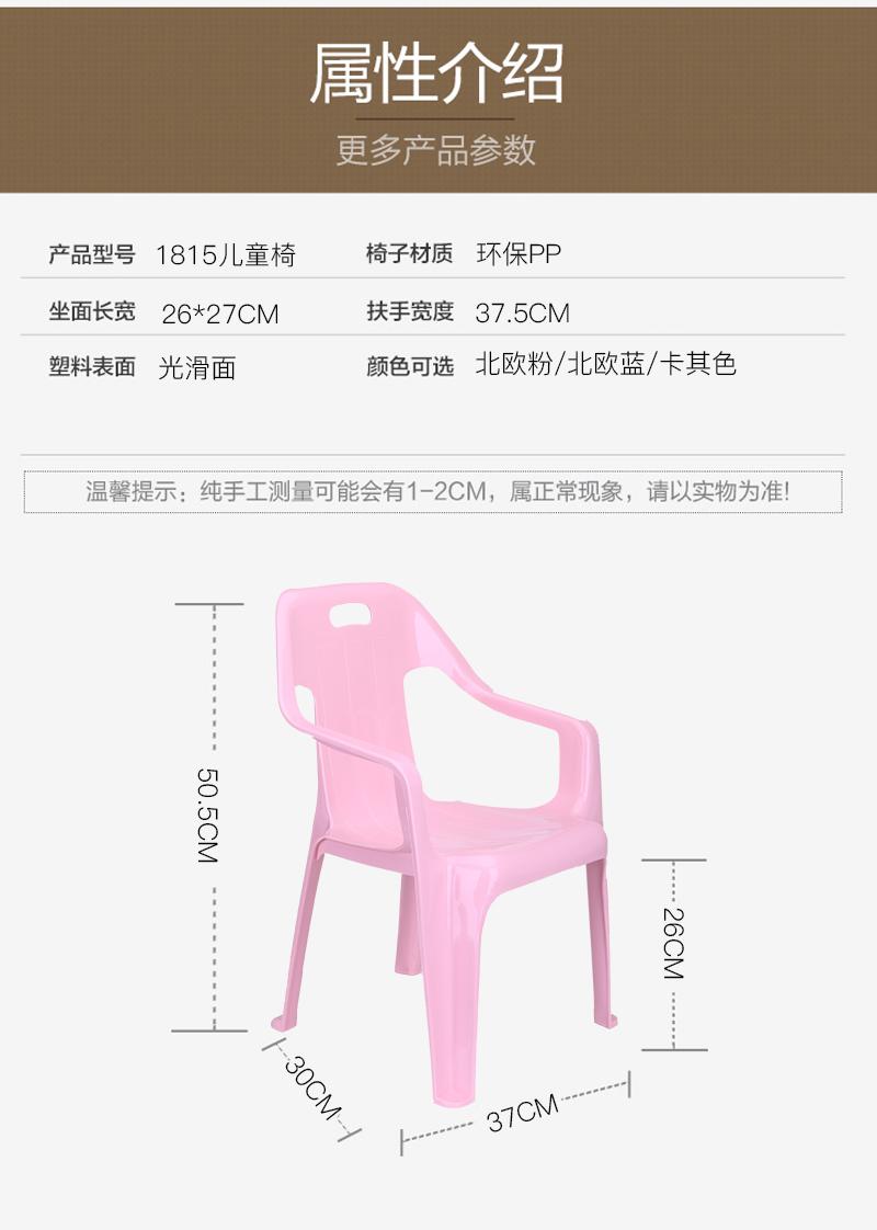 扶手靠背儿童椅详情-1_04.jpg